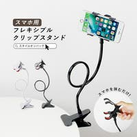 STYLE ON BAG(スタイルオンバッグ)の小物/スマートフォン・タブレット関連グッズ