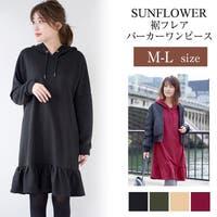 sunflower(サンフラワー)のワンピース・ドレス/ワンピース