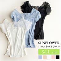 sunflower(サンフラワー)のトップス/キャミソール