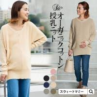 Sweet Mommy(スウィートマミー)のマタニティ/授乳ケープ・授乳服