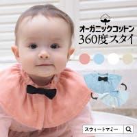 Sweet Mommy KIDS(スウィートマミーキッズ)のベビー/スタイ・よだれかけ