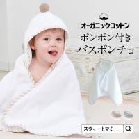 Sweet Mommy KIDS | SWMW0000927