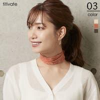 titivate(ティティベート)の小物/スカーフ
