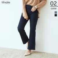 titivate(ティティベート)のパンツ・ズボン/デニムパンツ・ジーンズ