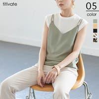 titivate(ティティベート)のトップス/キャミソール