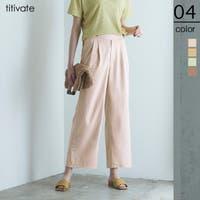 titivate(ティティベート)のパンツ・ズボン/ワイドパンツ
