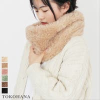 TOKOHANA(トコハナ)の小物/スヌード・ネックウォーマー