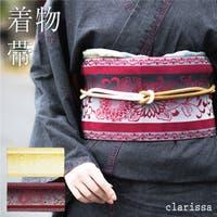 clarissa(クラリッサ)の浴衣・着物/浴衣・着物の帯