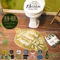 マットと生活雑貨 you motto(マットトセイカツザッカユーモット)のバス・トイレ・掃除洗濯/トイレ用品