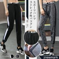 ZNEWMARK (ジニューマーク)のパンツ・ズボン/スウェットパンツ