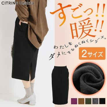 すご暖ナロースカート◆スカート ナロースカート タイトスカート