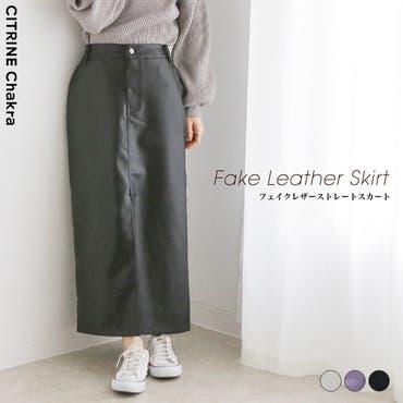 フェイクレザーストレートスカート◆スカート レザースカート ロングスカート
