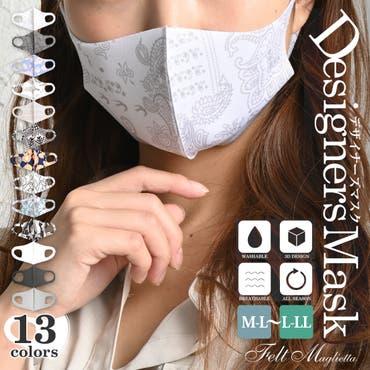 2020新作 デザイナーズマスク/選べるデザイン!通気性のよい洗える立体マスク