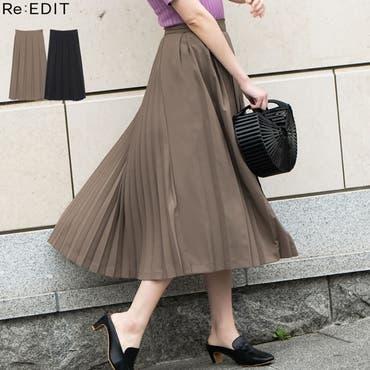 異なるプリーツを組み合わせたレディライクなデザインスカート。