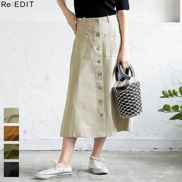大人のワークカジュアルにぴったりなフレアスカート