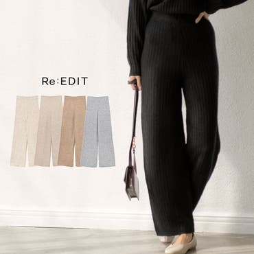 今から春先まで履きたい杢調のニットパンツが登場 リブ編みニットイージーパンツ