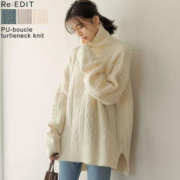 女性らしくも甘すぎない大人のケーブル編み