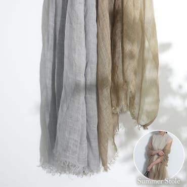 季節の変わり目の羽織りや夏の日焼け 冷房対策に サマーストール