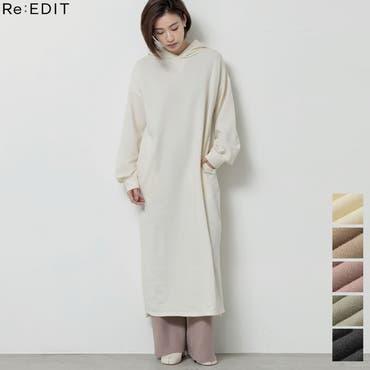 ロングシーズンシームレスに着られる一着 フード付き裏毛ロングワンピース ワンピース