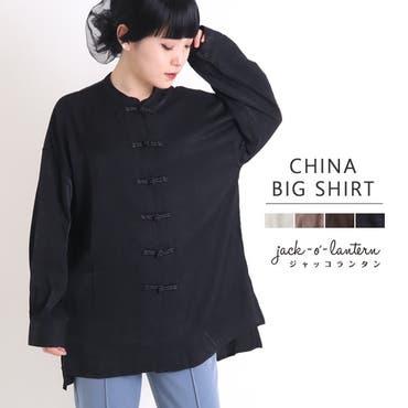ビッグシャツ ロングシャツ チャイナ