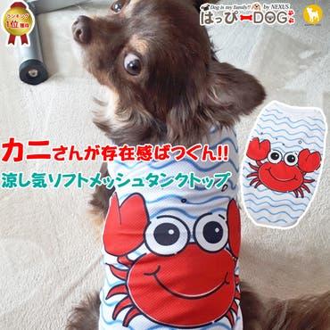 犬 服 犬服 犬の服 タンクトップ カニ ライト メッシュ ドッグウェア
