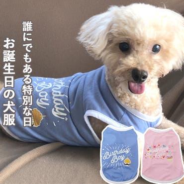 犬 服 犬服 犬の服 タンクトップ お誕生日 男の子 女の子 ドッグウェア