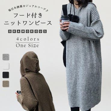 フード付き ニット セーター