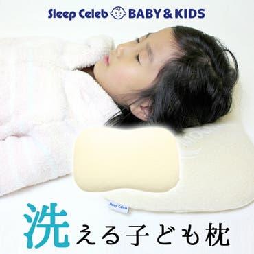 枕 洗える ベビー枕