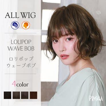 【新商品】オールウィッグ【ロリポップウェーブボブ】A-705耐熱