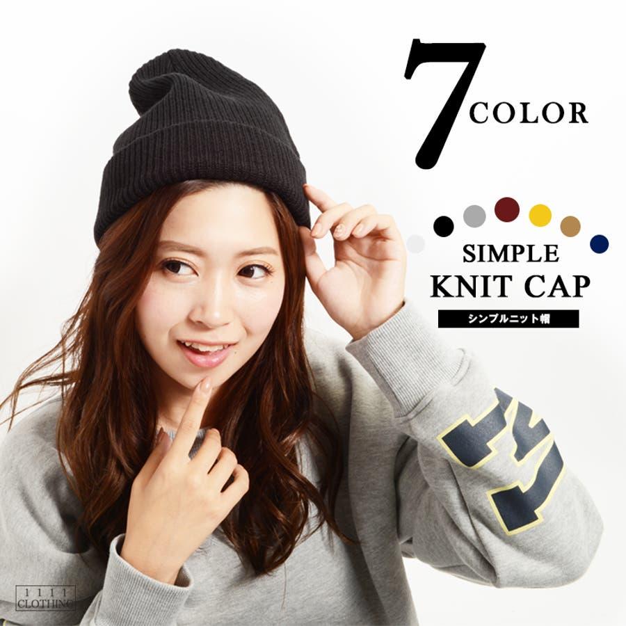 【シンプルニット帽】ニット帽 メンズ ニットキャップ ビーニー レディース グッズ ファッション雑貨 モコモコ