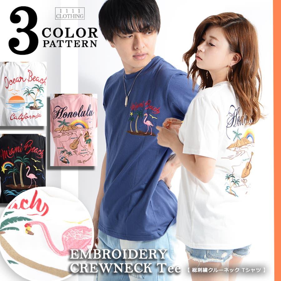 b9ed1b6d186c6   総刺繍クルーネックTシャツ  tシャツ 半袖 tee 刺繍 フラミンゴ ALOHA アロハ