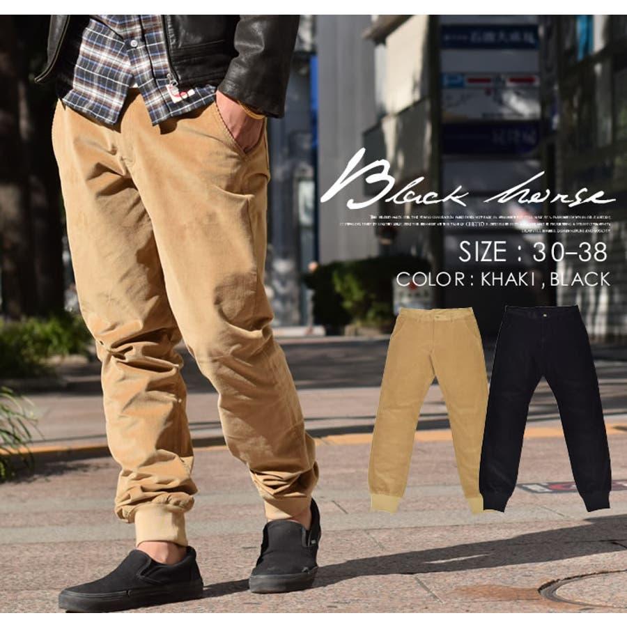 色々なパターンで使えます! メンズファッション通販BLACK HORSE ブラックホース コーデュロイ ジョガーパンツ メンズ ロングカジュアル アメカジ B系 ファッションストリート系 群集