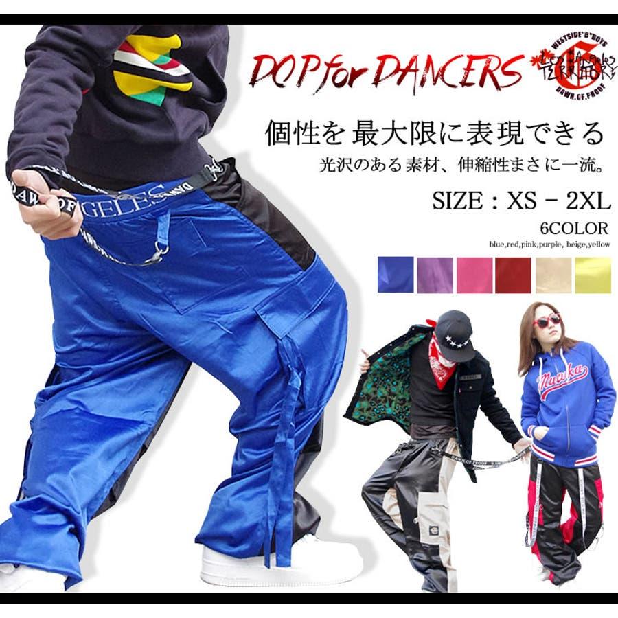 また購入したい メンズファッション通販DOP  ディーオーピー ダンスパンツ ダンス衣装 ヒップホップ ダンス 衣装 ガールズ 害意