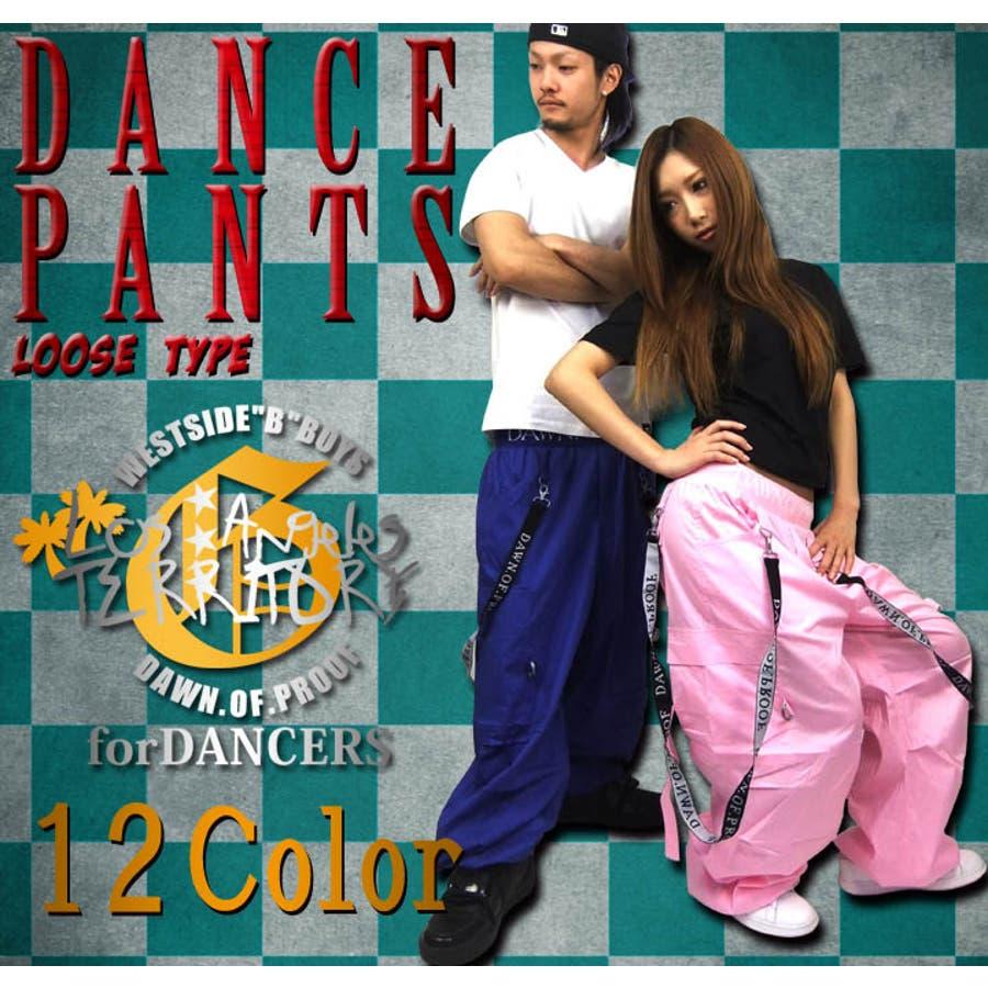 DOP 【ディーオーピー】ダンスパンツ ダンス衣装 ヒップホップ ダンス 衣装 ガールズ 1