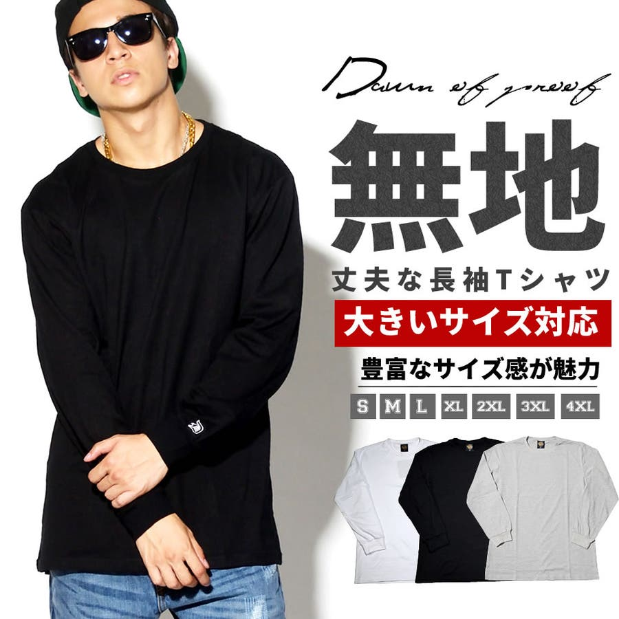 無地 ロングtシャツ メンズ ロンT B系 ファッション ノームコア ギャングスタ 大きいサイズメンズ キングサイズ