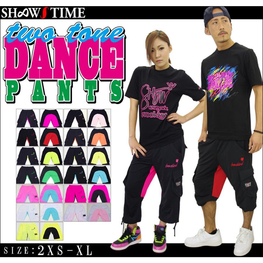 成功ファッション メンズファッション通販SHOOWTIME  ショウタイム ZUMBA ウェア ズンバ カプリパンツ ダンスパンツ サルエルパンツダンス 衣装ヒップホップキッズ ダンス レディース 同情
