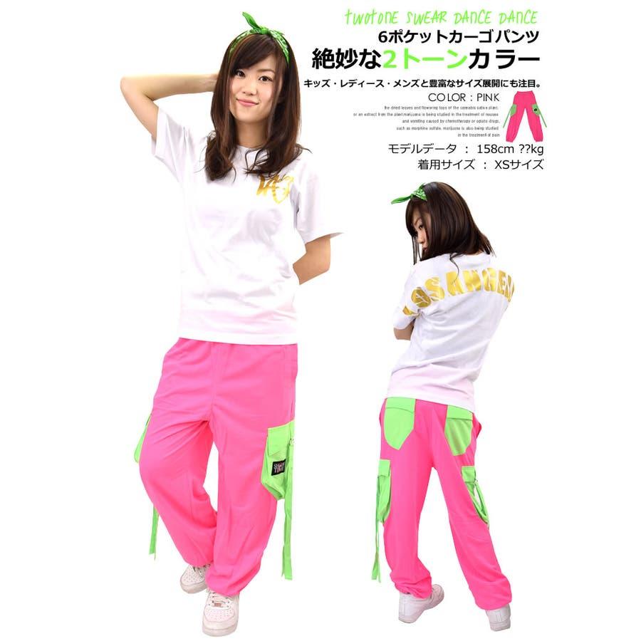 3d102188b55 SHOOWTIME 【ショウタイム】ネオン カラー ダンス パンツ ツートーン ...
