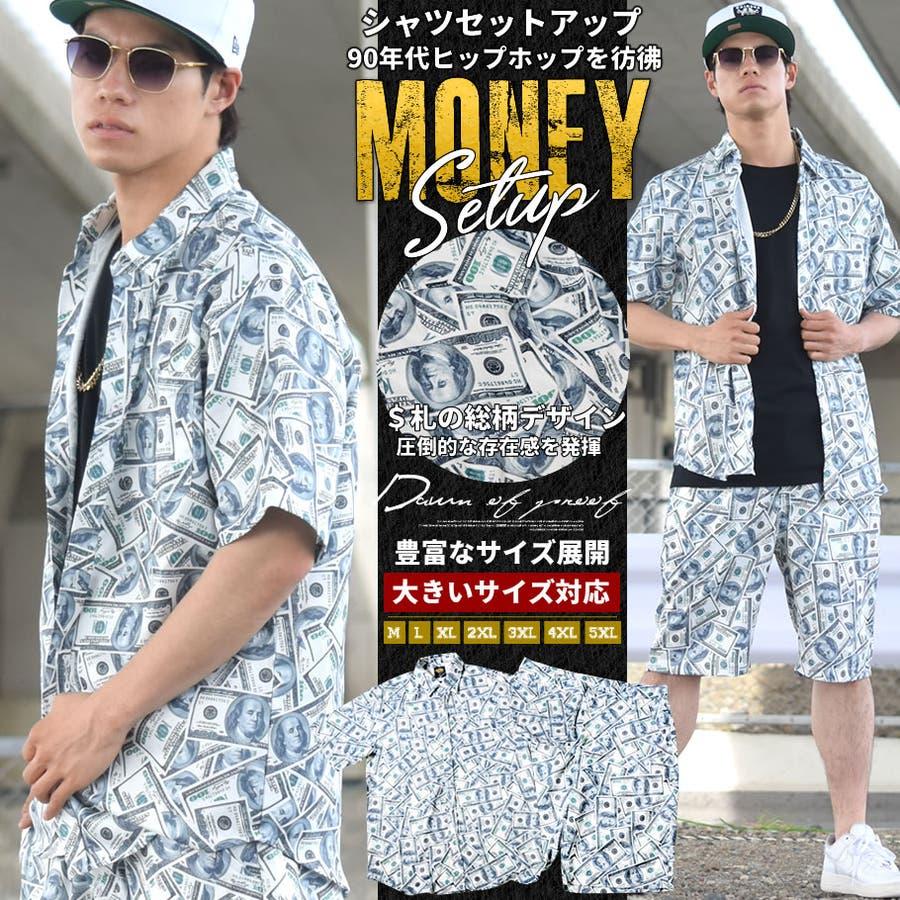 セットアップ メンズ ブランド 夏 大きいサイズ 上下セット ドル札 シャツ ハーフパンツ b系 ファッション, ヒップホップストリート系