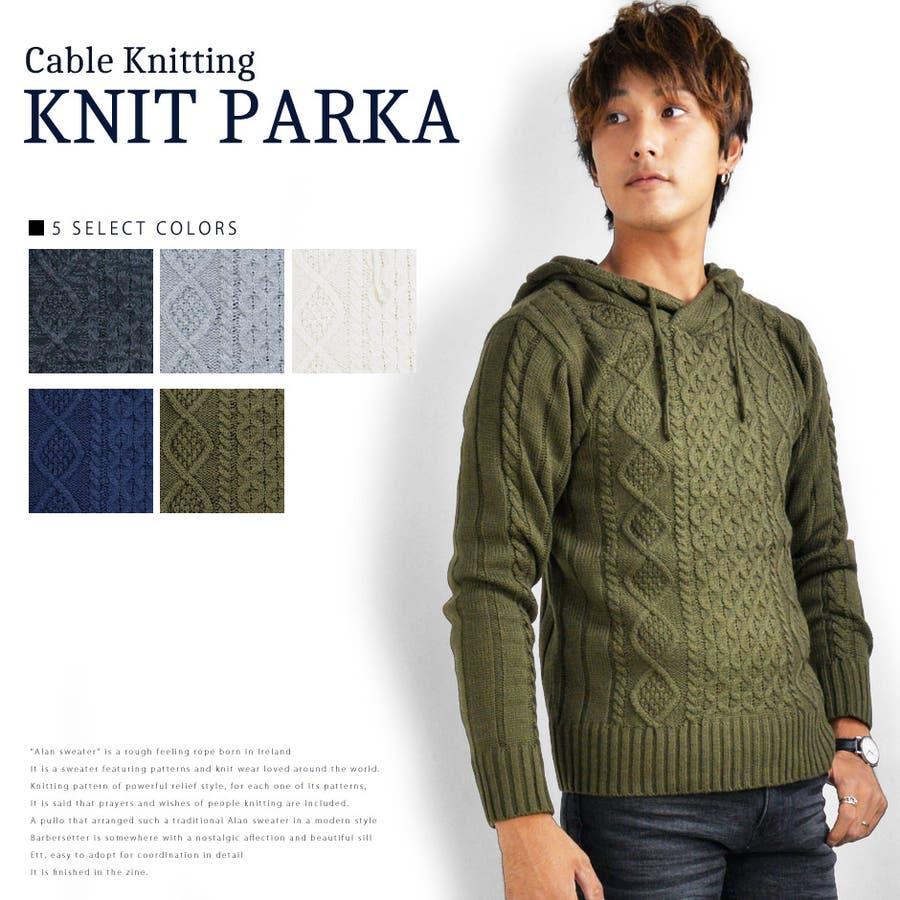 素材もしっかりしていたので満足 ケーブルニット セーター メンズ ニット パーカー プルオーバー アラン編み かぶり 秋冬 冬物 メンズファッション フード 同感