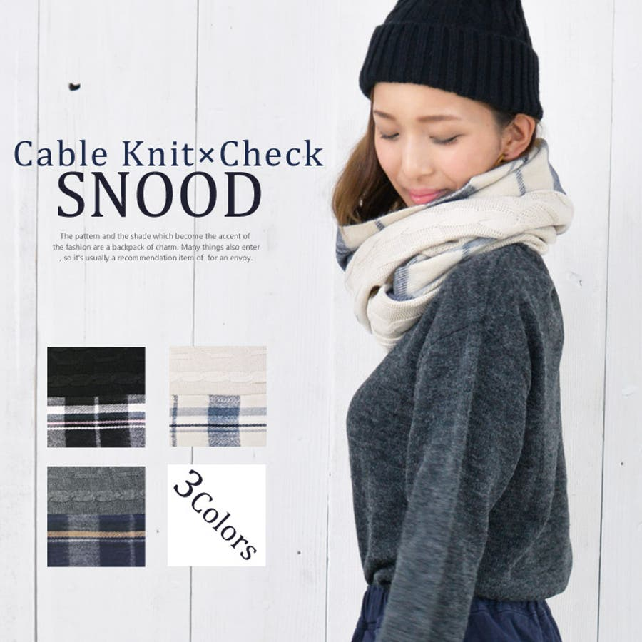 スヌード マフラー ストール レディース ニット ケーブル編み チェック かわいい 柄 秋 冬 きれいめ カジュアル ウール
