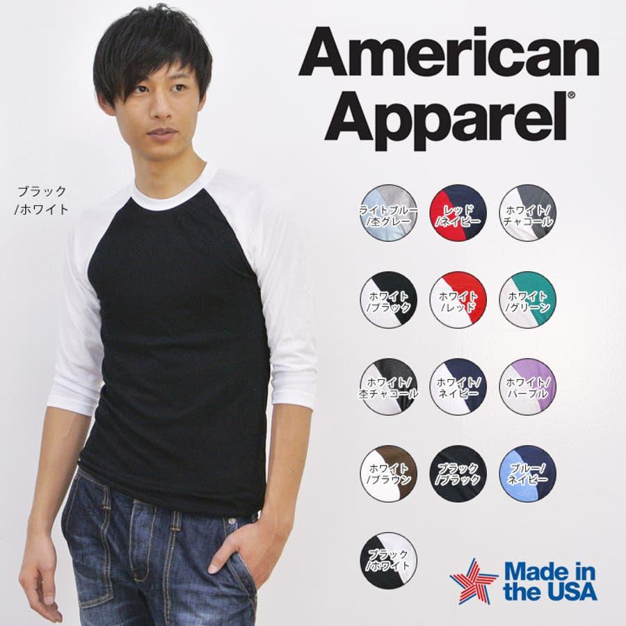 American Apparel アメリカンアパレル 七分袖 ラグラン Tシャツ メンズ カットソー アメアパ 無地 3/4 半端袖ベースボールTシャツ アンダーシャツ ラグラン袖 ロンT aa-tb453 1