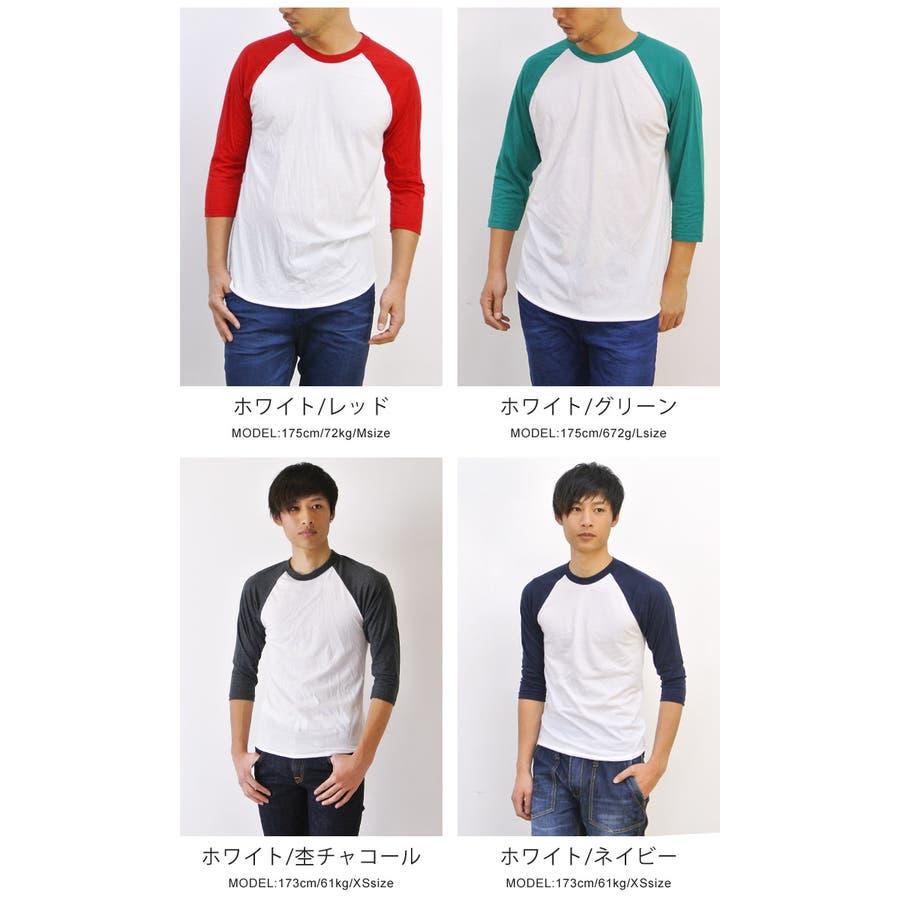 American Apparel アメリカンアパレル 七分袖 ラグラン Tシャツ メンズ カットソー アメアパ 無地 3/4 半端袖ベースボールTシャツ アンダーシャツ ラグラン袖 ロンT aa-tb453 3