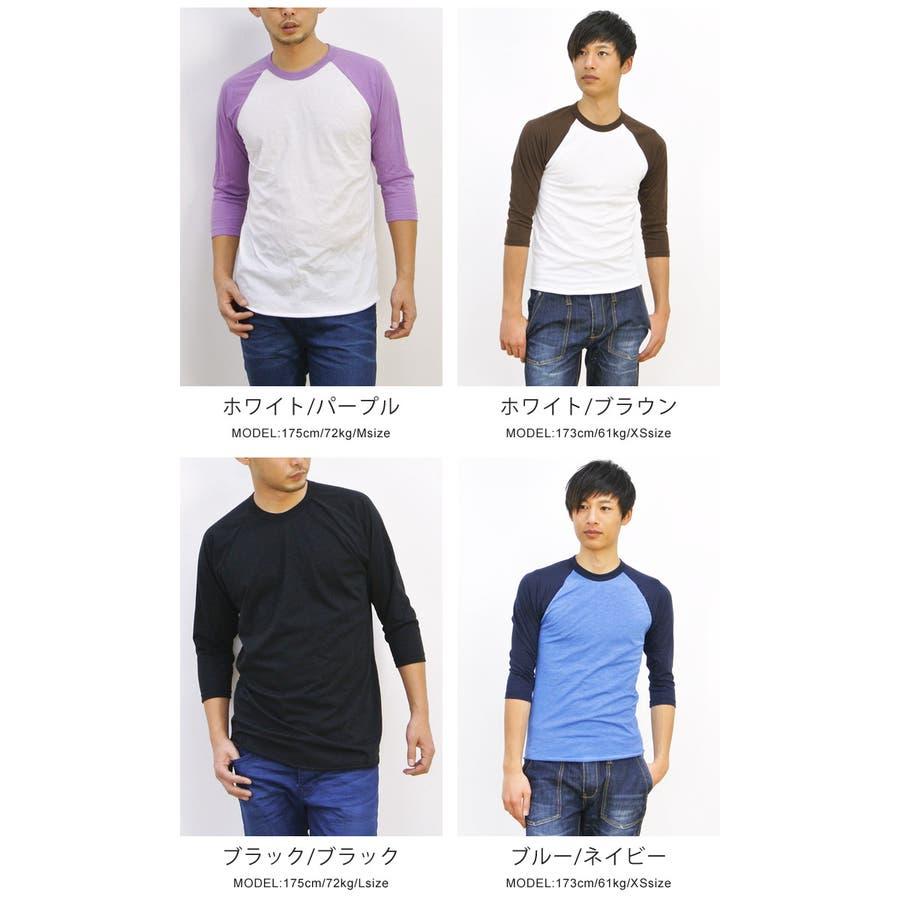 American Apparel アメリカンアパレル 七分袖 ラグラン Tシャツ メンズ カットソー アメアパ 無地 3/4 半端袖ベースボールTシャツ アンダーシャツ ラグラン袖 ロンT aa-tb453 4