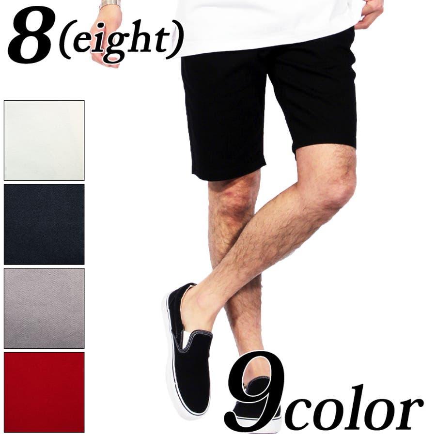 ショートパンツ メンズ 短パン ハーフパンツ全9色 新作 ショートパンツツイル 綿 コットン 膝上 ショーパンホワイト ブラック ブルー S M L LL8(eight) エイト 8 1