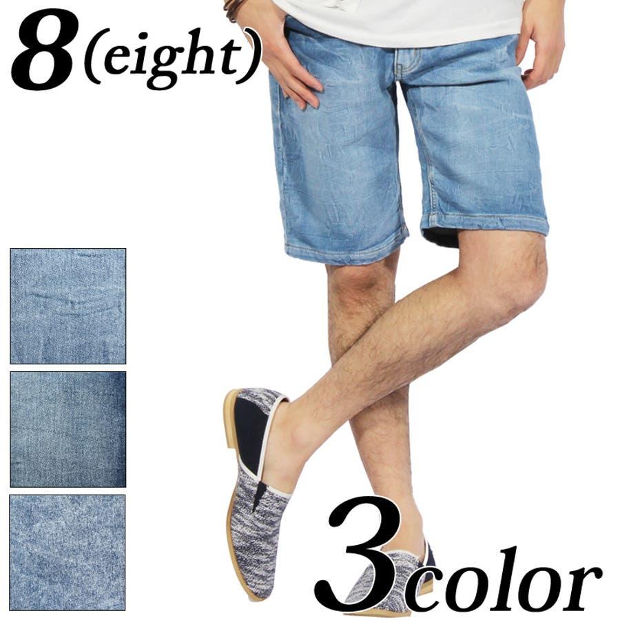 言うこと無しです! メンズファッション通販ショートパンツ メンズ ハーフパンツ 短パン全3色 新作 ショーツカット デニム 綿 コットン 膝上 ショーパンショーツ ブルーインディゴ M L LL8 eight  エイト 8 激烈
