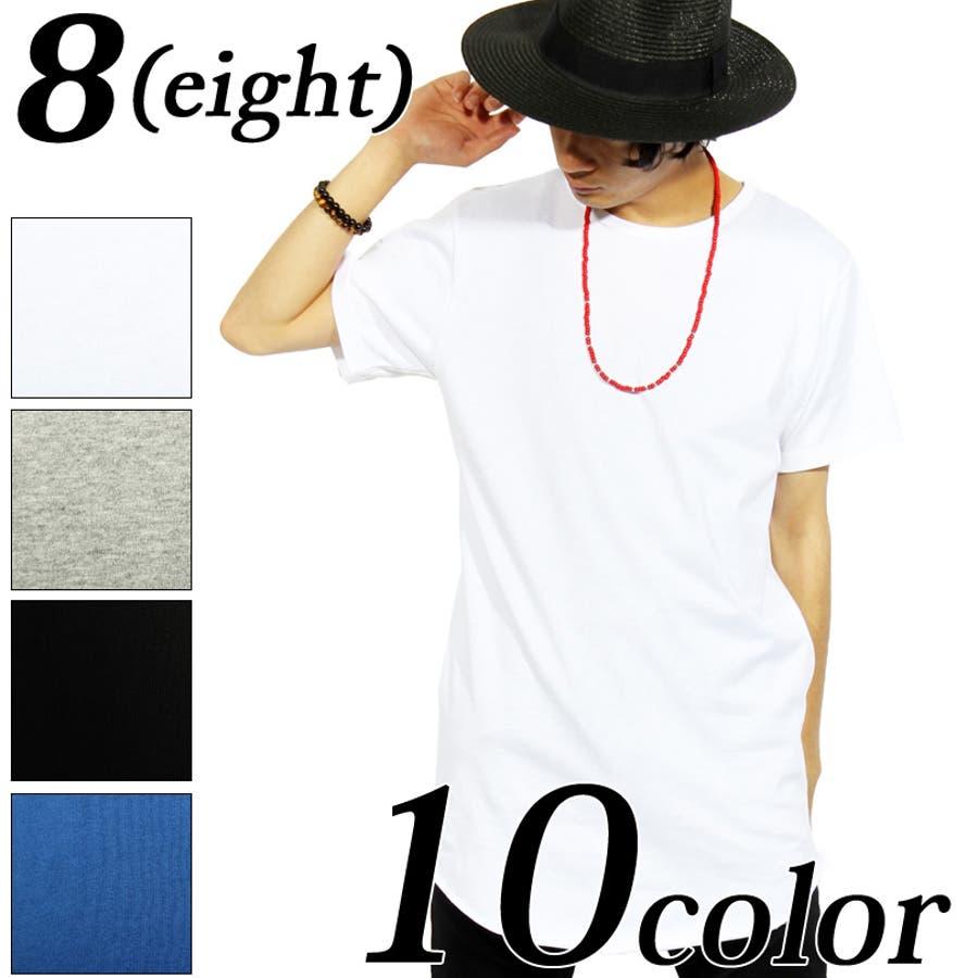 Tシャツ メンズ 半袖 無地 ロング丈全7色 新作 Tシャツロング丈 半袖 Tシャツ 長袖 日本製 国産大きいサイズ S M L LL3L ホワイト 白 ブラックストリート系 に大人気!!8(eight) エイト 8 1