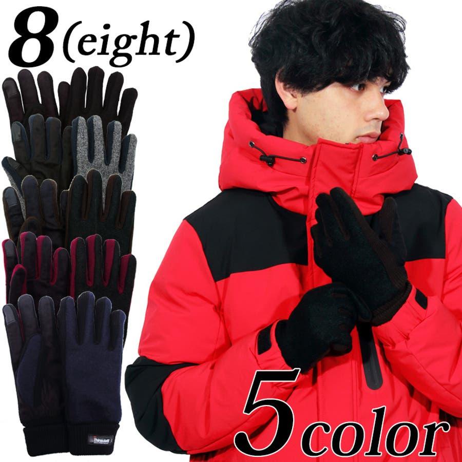 手袋 メンズ メルトン フリース全5色 新作 てぶくろPUレザー ウール 通勤 通学 防寒ブラック ブラウン ネイビーアメカジアウトドア に大人気♪8(eight) エイト 8 1