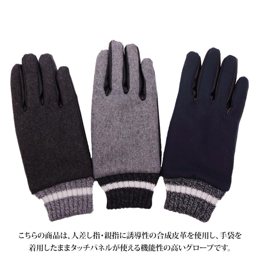 手袋 メンズ メルトン PUレザー全3色 新作 てぶくろメルトン ウール 通勤 通学 防寒ブラック グレー ネイビーアメカジアウトドア に大人気♪8(eight) エイト 8 2