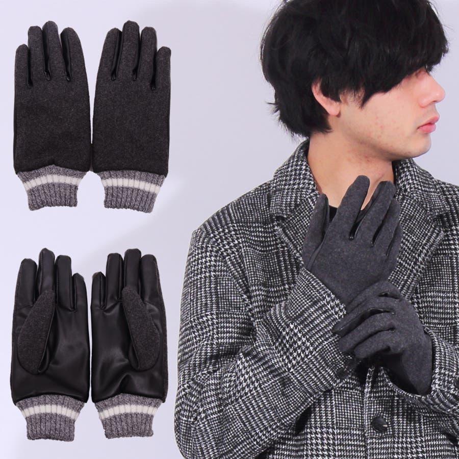 手袋 メンズ メルトン PUレザー全3色 新作 てぶくろメルトン ウール 通勤 通学 防寒ブラック グレー ネイビーアメカジアウトドア に大人気♪8(eight) エイト 8 3