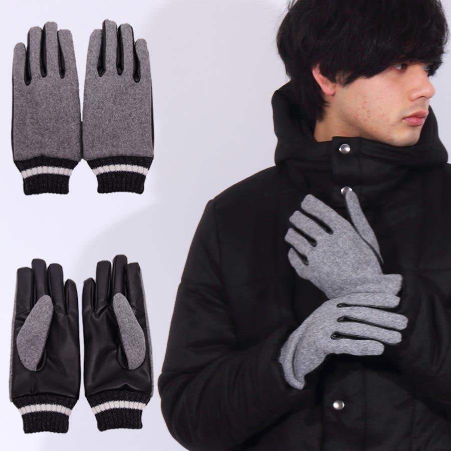 手袋 メンズ メルトン PUレザー全3色 新作 てぶくろメルトン ウール 通勤 通学 防寒ブラック グレー ネイビーアメカジアウトドア に大人気♪8(eight) エイト 8 6